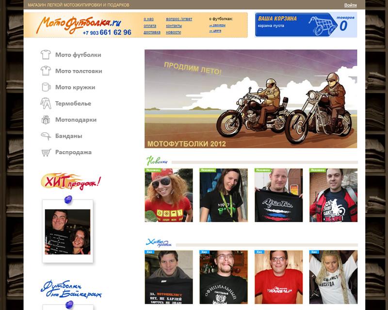 Мотофутболка-ру - футболки, подарки и сувениры для байкеров и мотоциклистов!